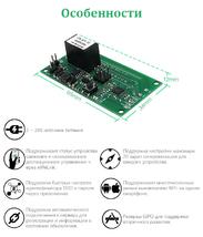 Модуль Wi-Fi реле Sonoff 5V inching SV,
