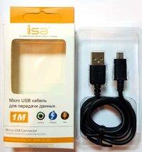 Кабель USB - microUSB, 1 метр